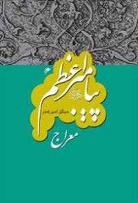پیامبر اعظم (ص) - جلد هفتم: معراج
