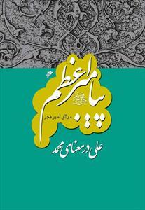 پیامبر اعظم (ص) - جلد نهم: علی در معنای محمد