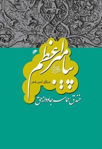 پیامبر اعظم (ص) - جلد پانزدهم: خندق حماسه جاودان حق