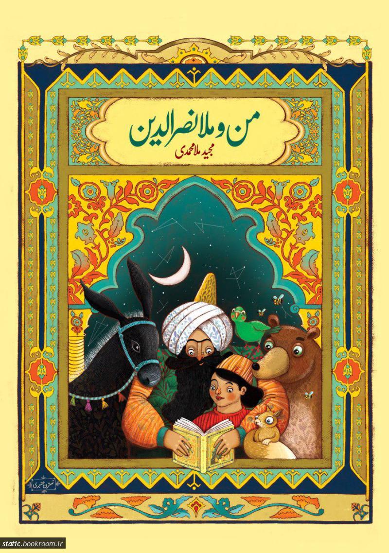 من و ملانصرالدین: قصه های پندآموز از زندگی ملانصرالدین