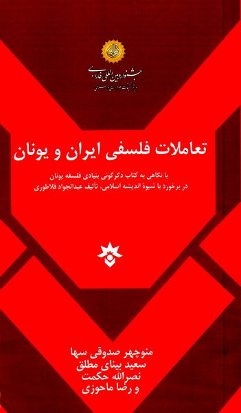 تعاملات فلسفی ایران و یونان