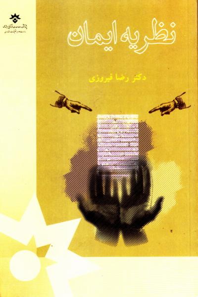 نظریه ایمان با تاکید بر تعلیم و تربیت اسلامی