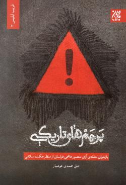 پرچم های تاریکی: نقد و بررسی جریان منصور هاشمی خراسانی مدعی زمینه سازی ظهور امام زمان (عج)