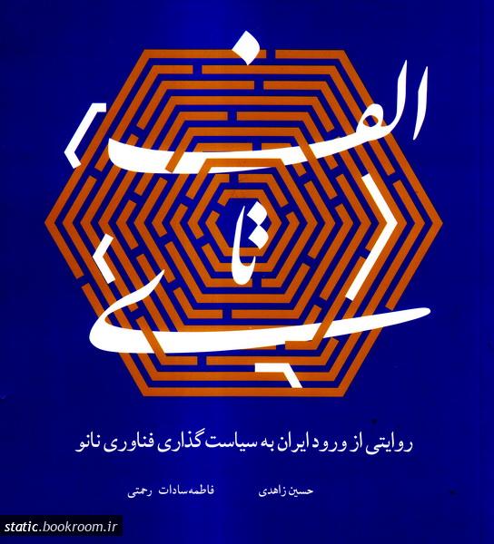 الف تا ی: روایتی از ورود ایران به سیاست گذاری فناوری نانو