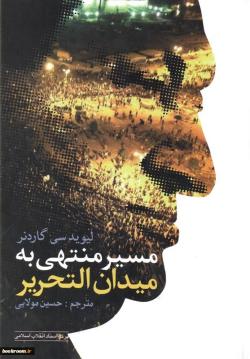 مسیر منتهی به میدان التحریر