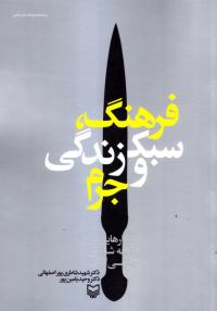 فرهنگ، سبک زندگی و جرم: گفتارهایی در جامعه شناسی جنایی ایرانی