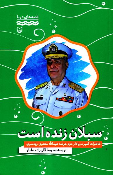 سبلان زنده است: خاطرات امیر دریادار عبدالله معنوی رودسری