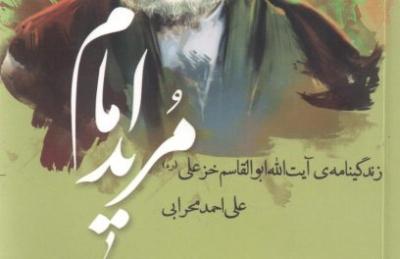 کتاب «مرید امام» خواندنی شد