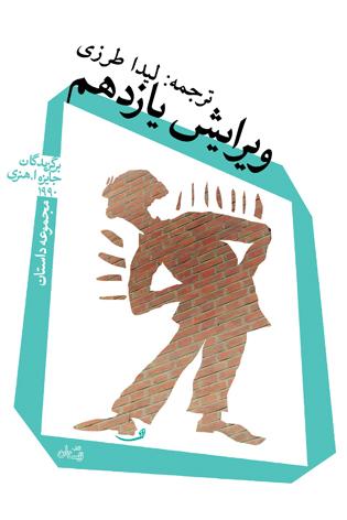 ویرایش یازدهم: مجموعه داستان برگزیدگان جایزه ا. هنری 1990
