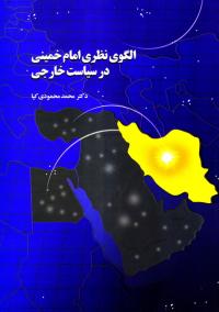 الگوی نظری امام خمینی در سیاست خارجی