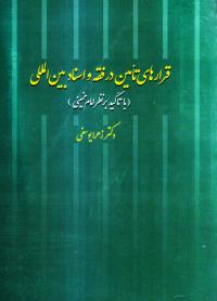 قرارهای تامین در فقه و اسناد بین المللی (با تاکید بر نظر امام خمینی)