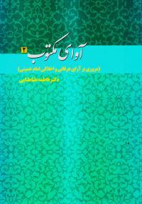 آوای مکتوب (مروری بر آرای عرفانی و اخلاقی امام خمینی) - جلد دوم