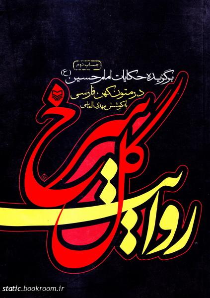 روایت گل سرخ برگزیده حکایات امام حسین (ع) در متون کهن فارسی