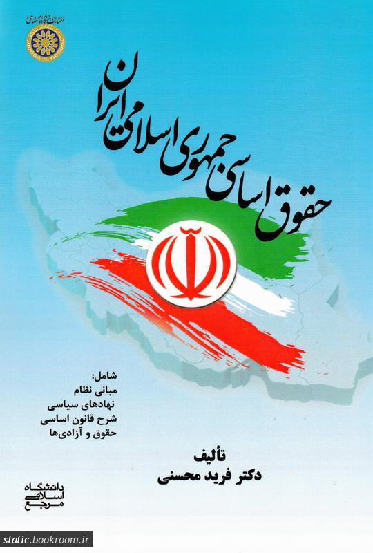 حقوق اساسی جمهوری اسلامی ایران شامل: مبانی نظام، نهادهای سیاسی، شرح قانون اساسی، حقوق و آزادی ها