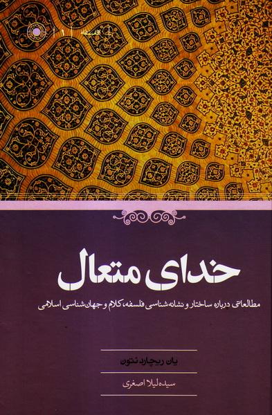 خدای متعال: مطالعاتی درباره ساختار و نشانه شناسی فلسفه، کلام و جهان شناسی اسلام