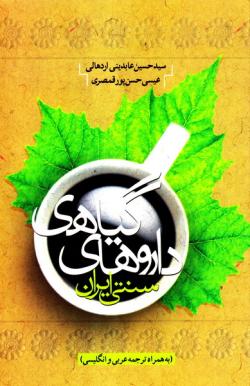 داروهای گیاهی سنتی ایران (به همراه ترجمه عربی و انگلیسی)