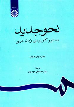 نحو جدید: دستور کاربردی زبان عربی