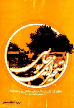 تسخیر لانه جاسوسی (خاطرات یکی از دانشجویان مسلمان پیرو خط امام)