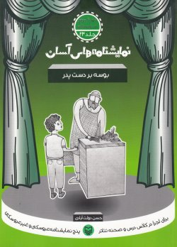 نمایشنامه های آسان برای اجرا در کلاس درس و صحنه تئاتر 24: بوسه بر دست پدر