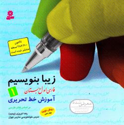 زیبا بنویسیم - 1: آموزش خط تحریری فارسی اول دبستان