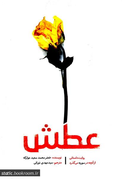عطش: روایت داستانی از آنچه در سوریه می گذرد