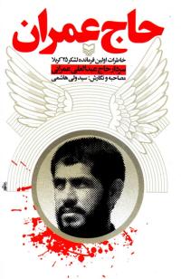 حاج عمران: خاطرات اولین فرمانده لشکر 25 کربلا، سردار حاج عبدالعلی عمران