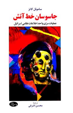 جاسوسان خط آتش: عملیات سری واحد اطلاعات نظامی اسرائیل