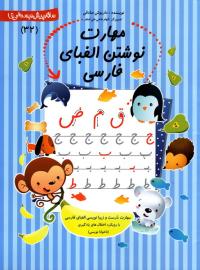 سلام پیش دبستانی ها 32: مهارت نوشتن الفبای فارسی