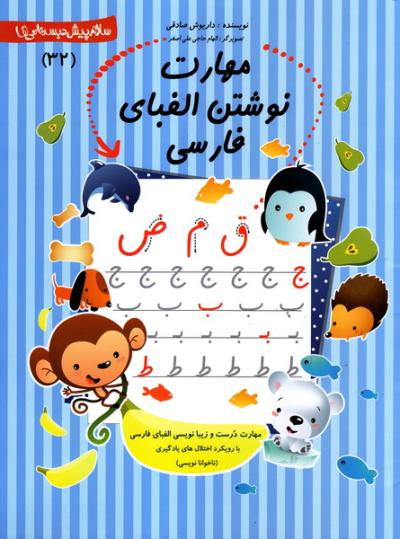 مهارت نوشتن الفبای فارسی