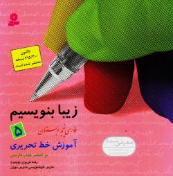 زیبا بنویسیم - 5: آموزش خط تحریری فارسی پنجم دبستان