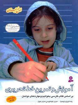 آموزش خط تحریری اول دبستان: بر اساس کتاب های بخوانیم و بنویسیم روش نوین چهار خطی