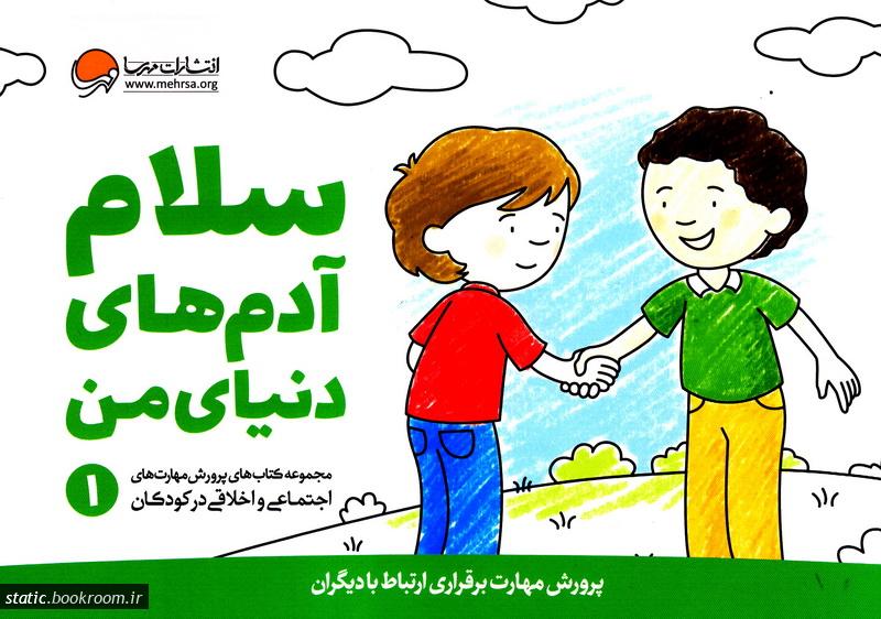 مجموعه کتاب های پرورش مهارت های اجتماعی و اخلاقی در کودکان - جلد اول