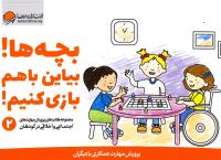 مجموعه کتاب های پرورش مهارت های اجتماعی و اخلاقی در کودکان - جلد دوم
