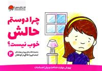 مجموعه کتاب های پرورش مهارت های اجتماعی و اخلاقی در کودکان - جلد سوم
