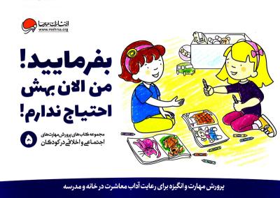 مجموعه کتاب های پرورش مهارت های اجتماعی و اخلاقی در کودکان - جلد پنجم