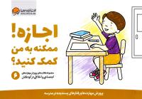 مجموعه کتاب های پرورش مهارت های اجتماعی و اخلاقی در کودکان - جلد ششم