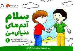 مجموعه کتاب های پرورش مهارت های اجتماعی و اخلاقی در کودکان (دوره هفت جلدی )