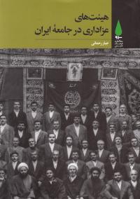 هیئت های عزاداری در جامعه ایران