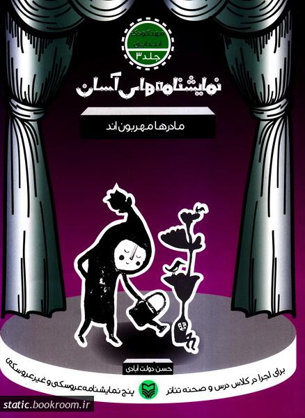 نمایشنامه های آسان برای اجرا در کلاس درس و صحنه تئاتر 3: مادرها مهربون اند