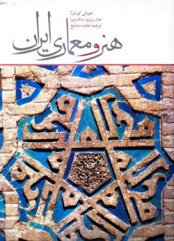 هنر و معماری ایران