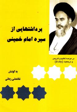 برداشتهایی از سیره امام خمینی (س) - جلد پنجم: در عرصه تعلیم و تدریس و مرجعیت
