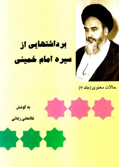 برداشتهایی از سیره امام خمینی (س) - جلد سوم: حالات معنوی