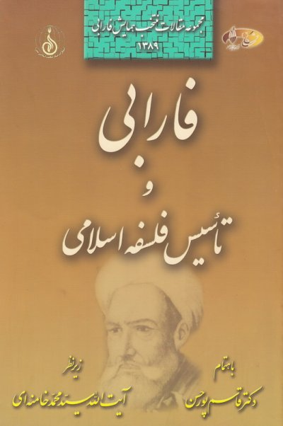 فارابی و تاسیس فلسفه اسلامی