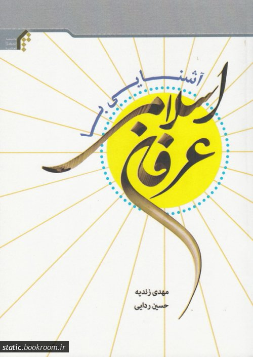 آشنایی با عرفان اسلامی