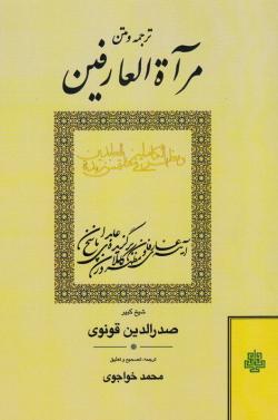 ترجمه و متن مرآة العارفین و مظهر الکاملین فی ملتمس زبده العابدین