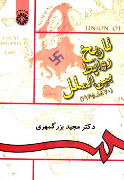 تاریخ روابط بین الملل (1870- 1945)