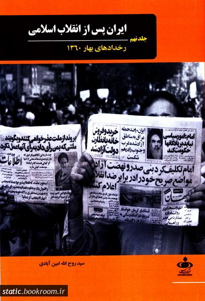 ایران پس از انقلاب - جلد نهم: رخدادهای بهار 1360
