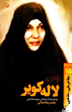 لاله کویر: زندگی نامه داستانی سپیده کاشانی
