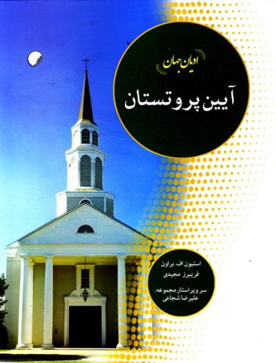 ادیان جهان، آیین پروتستان