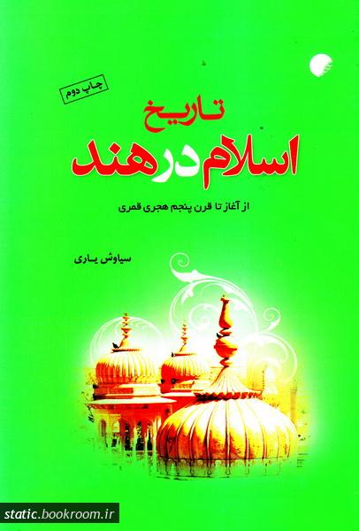 تاریخ اسلام در هند (از آغاز تا قرن پنجم هجری قمری)
